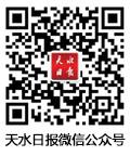 天水日报微信公众号